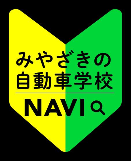 みやざきの自動車学校NAVI